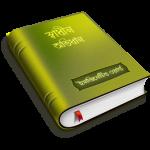 স্বাধীন অভিধান – ১.০.০.০ সংস্করণ উন্মুক্ত!