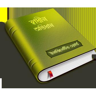 স্বাধীন অভিধান – ১.০.০.০ সংস্করণ উন্মুক্ত! 1