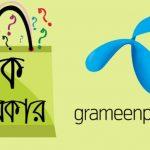 'কি দরকার' বন্ধ