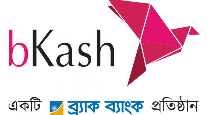 bKash অ্যাপ এ নতুন ধাচের প্রতারনা 1