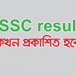SSC Result 2019 | মার্কশীট সহ | এসএসসি রেজাল্ট ২০১৯?