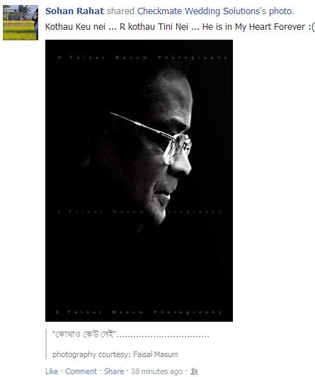 হুমায়ন আহমেদ পরলোকবাসিঃ শ্রদ্ধাভরে কাঁদছে লক্ষ-কোটি ভক্ত 36